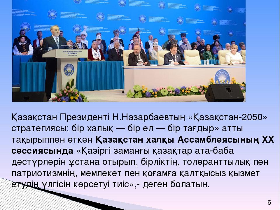 Қазақстан Президенті Н.Назарбаевтың «Қазақстан-2050» стратегиясы: бір халық...
