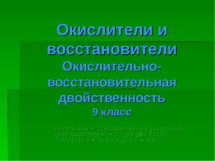 Окислители и восстановители Окислительно-восстановительная двойственность 9 к