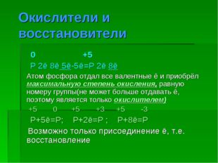 Окислители и восстановители 0 +5 P 2ē 8ē 5ē-5ē=P 2ē 8ē Атом фосфора отдал все