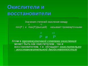 Окислители и восстановители Значения степеней окисления между -3 +5 min(Р ) и