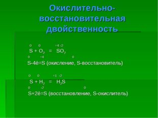 Окислительно- восстановительная двойственность 0 0 +4 -2 S + O2 = SO2 0 +4 0