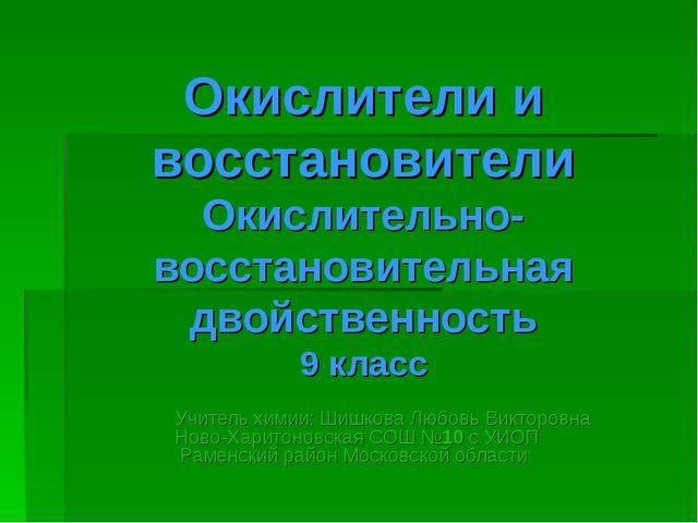 Окислители и восстановители Окислительно-восстановительная двойственность 9 к...