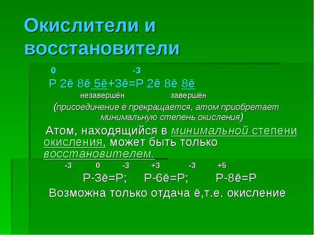 Окислители и восстановители 0 -3 P 2ē 8ē 5ē+3ē=P 2ē 8ē 8ē незавершён завершён...