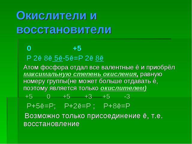 Окислители и восстановители 0 +5 P 2ē 8ē 5ē-5ē=P 2ē 8ē Атом фосфора отдал все...