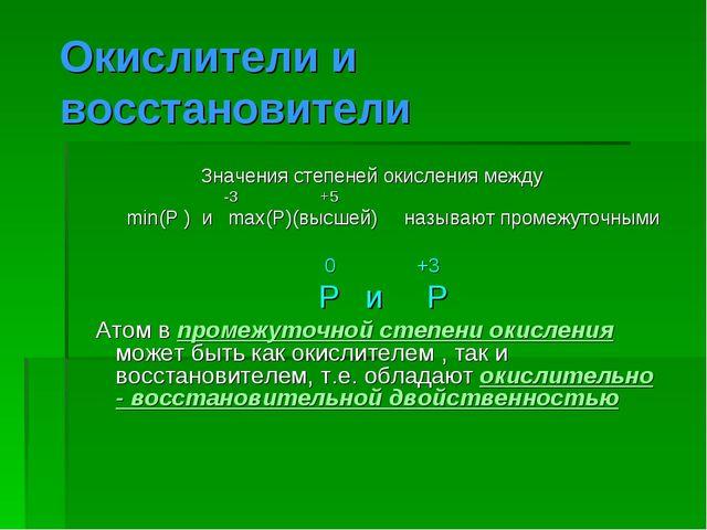 Окислители и восстановители Значения степеней окисления между -3 +5 min(Р ) и...