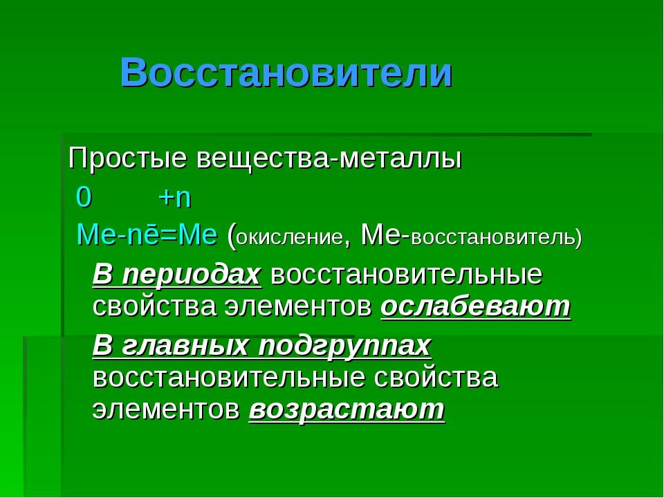Восстановители Простые вещества-металлы 0 +n Me-nē=Me (окисление, Me-восстан...