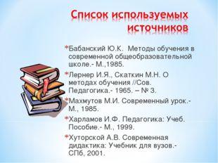 Бабанский Ю.К. Методы обучения в современной общеобразовательной школе.- М.,1