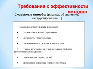 Требования к эффективности методов · высокая содержательность и научность ·