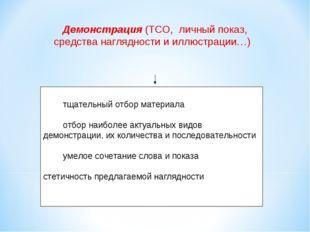 Демонстрация (ТСО, личный показ, средства наглядности и иллюстрации…) ·