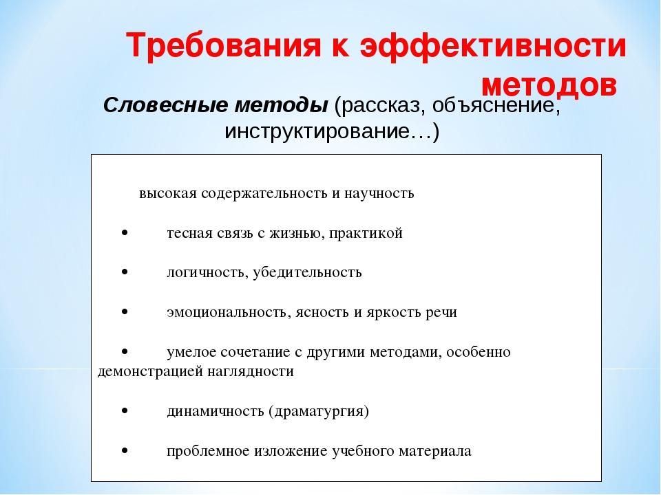 Требования к эффективности методов · высокая содержательность и научность ·...