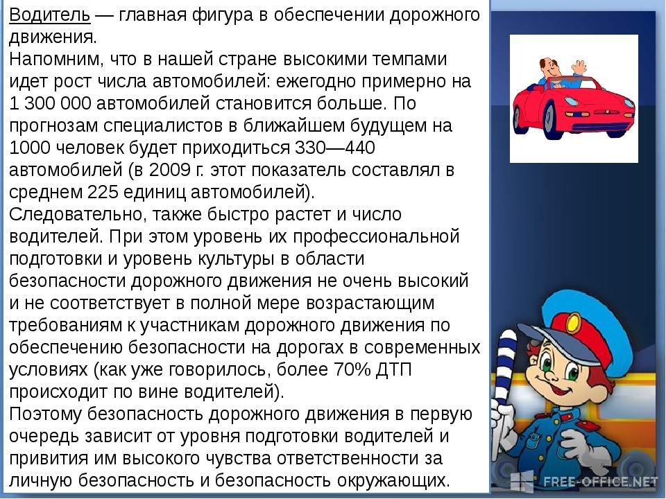 Род безопасность дорожного движения конспект России подоходный