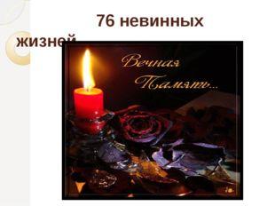 76 невинных жизней