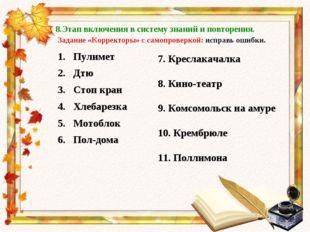8.Этап включения в систему знаний и повторения. Задание «Корректоры» с самопр