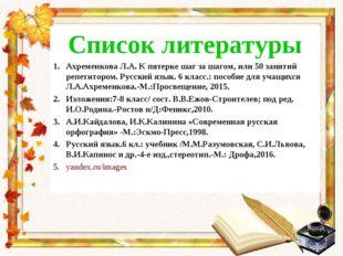 Список литературы Ахременкова Л.А. К пятерке шаг за шагом, или 50 занятий реп