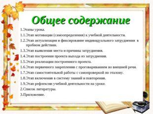Общее содержание 1.Этапы урока. 1.1.Этап мотивации (самоопределения) к учебно