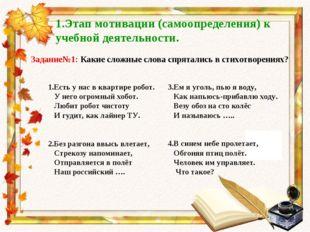 Задание№1: Какие сложные слова спрятались в стихотворениях? 1.Есть у нас в к