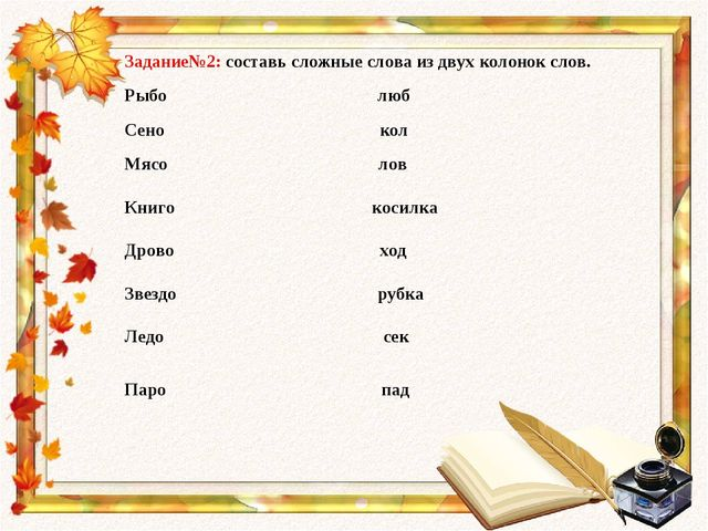 Задание№2: составь сложные слова из двух колонок слов. Рыбо люб Сено кол Мясо...