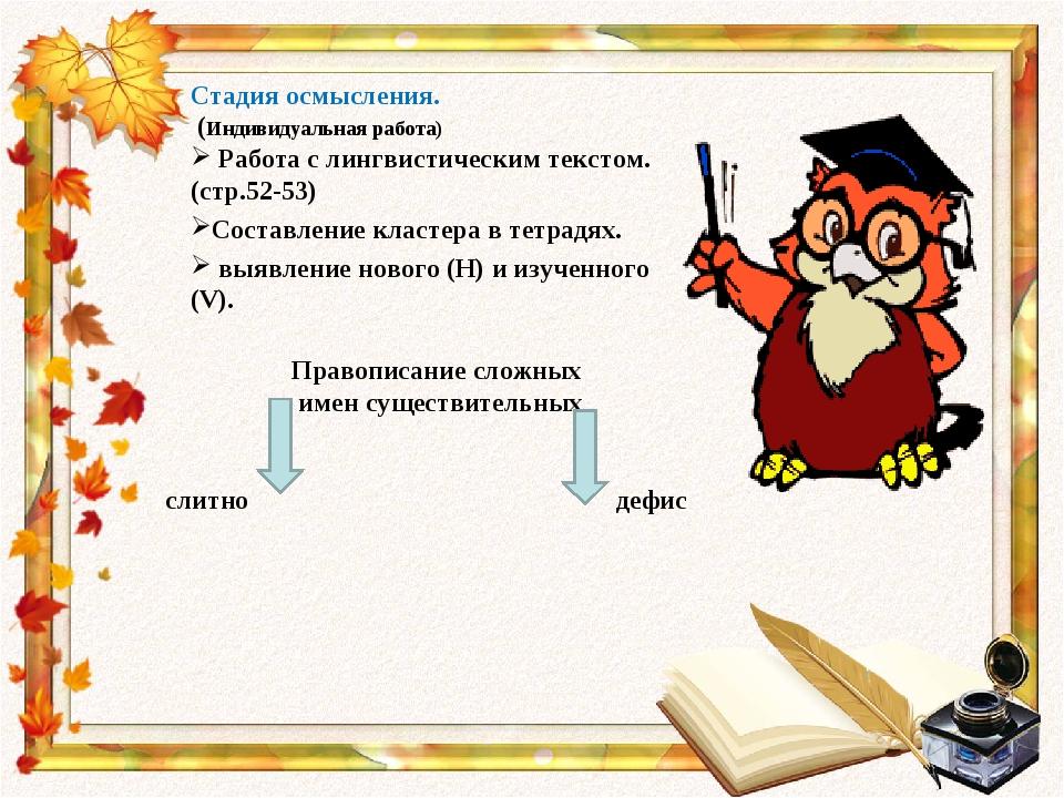 Стадия осмысления. (Индивидуальная работа) Работа с лингвистическим текстом....