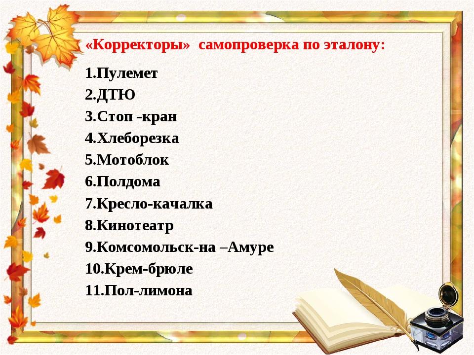 «Корректоры» самопроверка по эталону: Пулемет ДТЮ Стоп -кран Хлеборезка Мотоб...