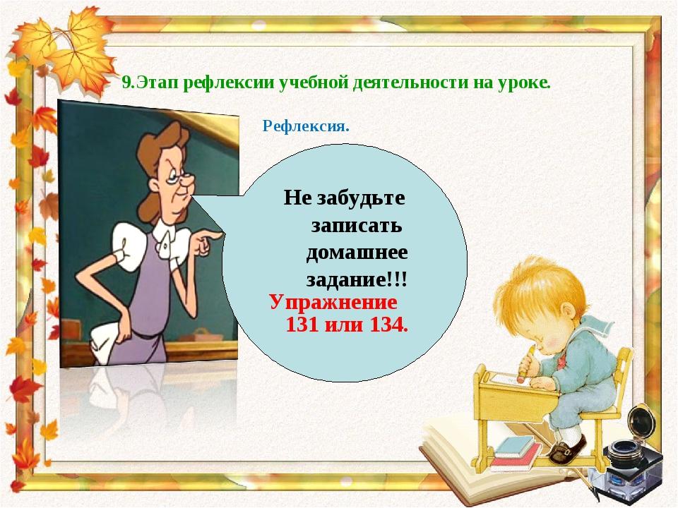 9.Этап рефлексии учебной деятельности на уроке. Не забудьте записать домашнее...