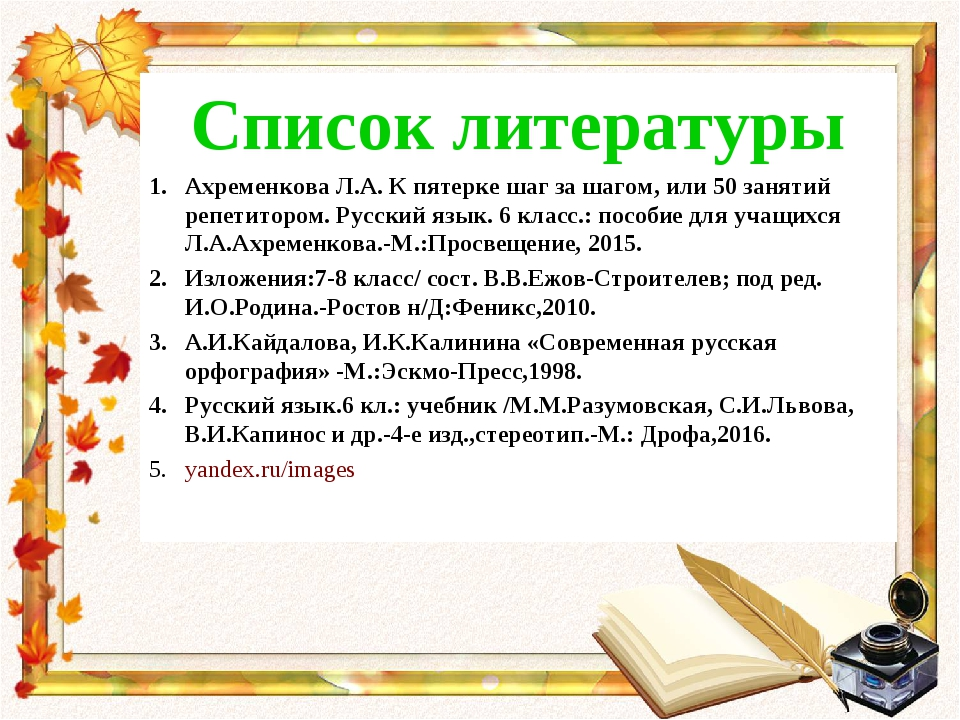 Список литературы Ахременкова Л.А. К пятерке шаг за шагом, или 50 занятий реп...