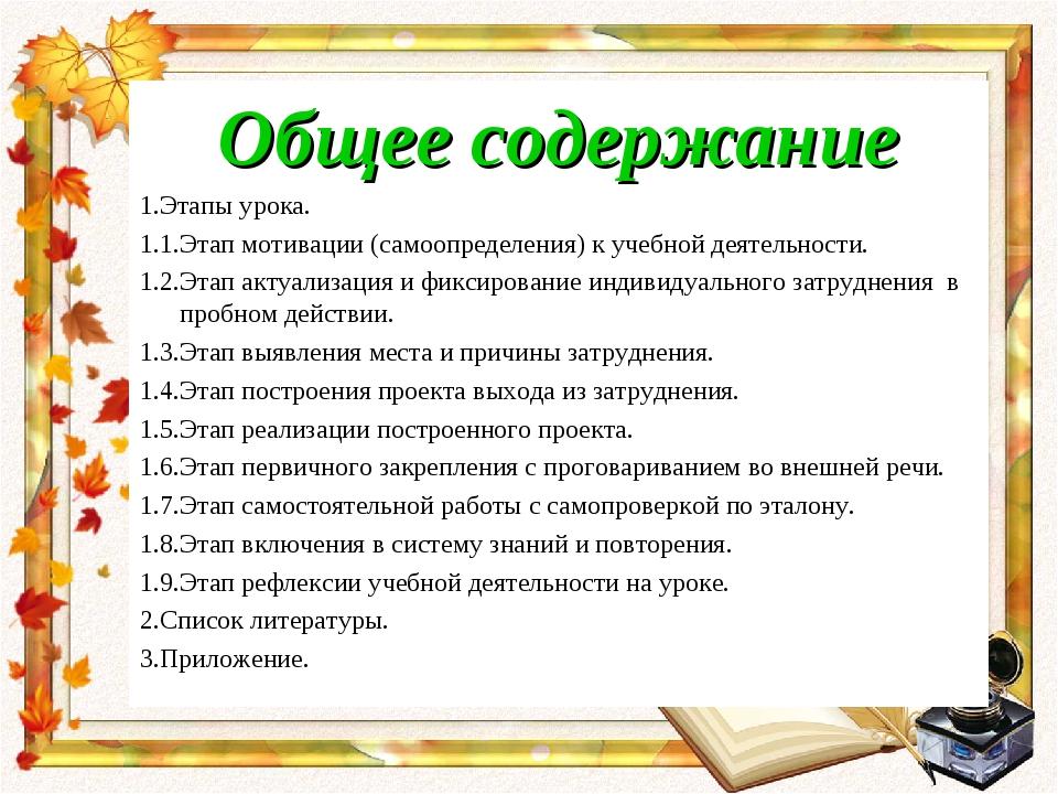 Общее содержание 1.Этапы урока. 1.1.Этап мотивации (самоопределения) к учебно...
