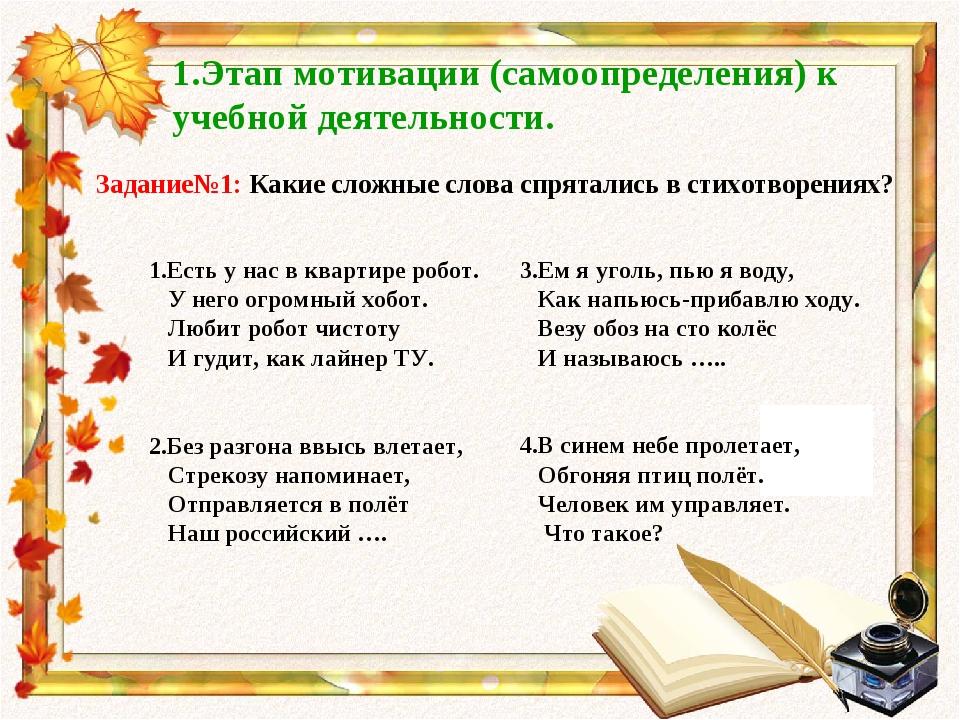 Задание№1: Какие сложные слова спрятались в стихотворениях? 1.Есть у нас в к...