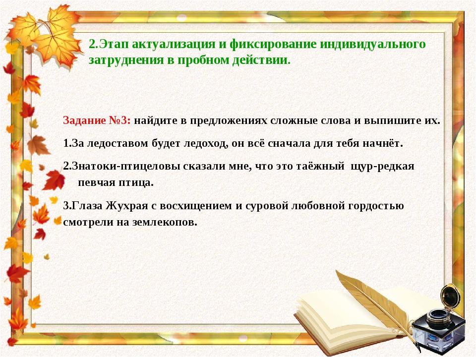 Задание №3: найдите в предложениях сложные слова и выпишите их. За ледоставом...
