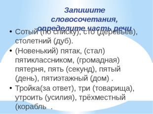 Запишите словосочетания, определите часть речи Сотый (по списку), сто (деревь