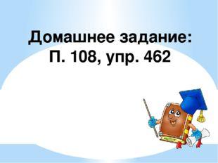 Домашнее задание: П. 108, упр. 462