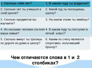 Чем отличаются слова в 1 и 2 столбиках? 1. Сколько тебе лет? 1. В каком году