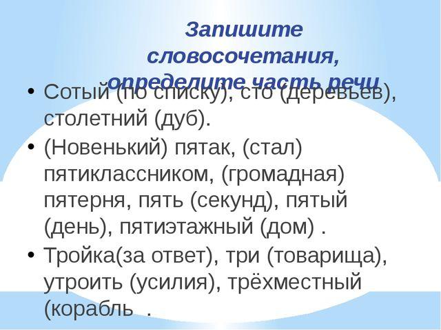 Запишите словосочетания, определите часть речи Сотый (по списку), сто (деревь...
