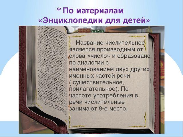 По материалам «Энциклопедии для детей» «Языкознание. Русский язык» Название ч...