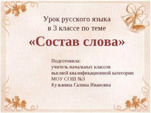 Урок русского языка в 3 классе по теме «Состав слова» Подготовила: учитель на