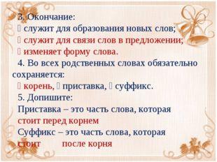 3. Окончание:  служит для образования новых слов;  служит для связи слов в
