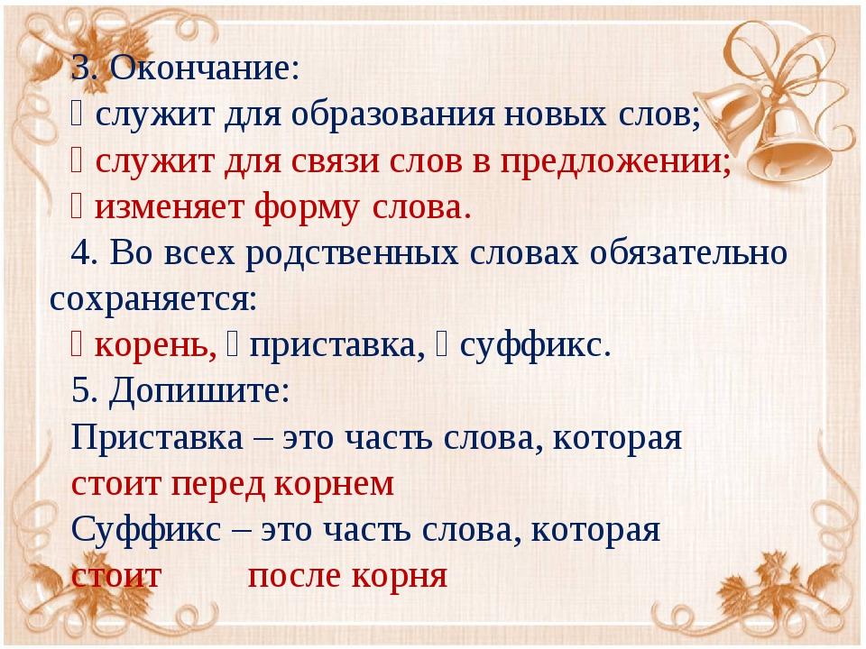 3. Окончание:  служит для образования новых слов;  служит для связи слов в...
