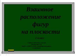 Взаимное расположение фигур на плоскости 2 класс Учитель начальных классов Ре