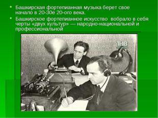 Башкирская фортепианная музыка берет свое начало в 20-30е 20-ого века. Башкир