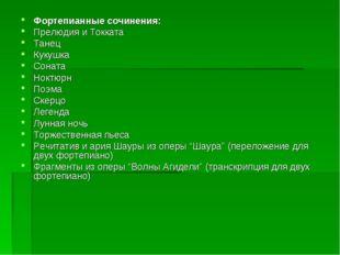 Фортепианные сочинения: Прелюдия и Токката Танец Кукушка Соната Ноктюрн Поэма