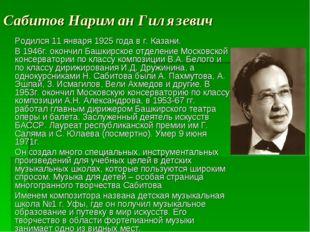 Сабитов Нариман Гилязевич Родился 11 января 1925 года в г. Казани. В 1946г. о