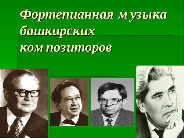 Фортепианная музыка башкирских композиторов