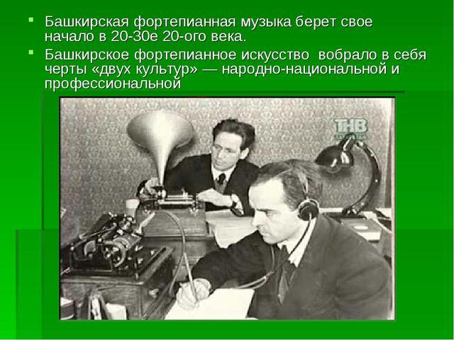 Башкирская фортепианная музыка берет свое начало в 20-30е 20-ого века. Башкир...