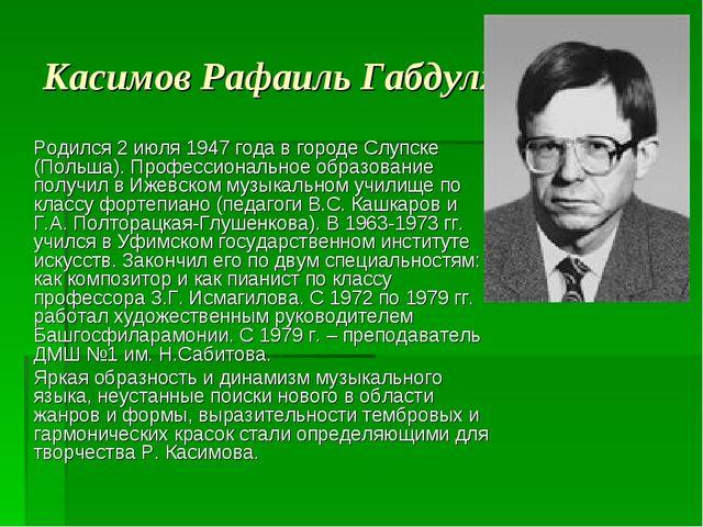 Касимов Рафаиль Габдулхаевич Родился 2 июля 1947 года в городе Слупске (Польш...