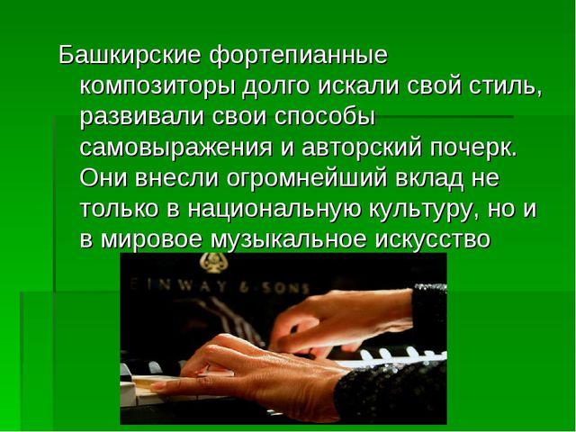 Башкирские фортепианные композиторы долго искали свой стиль, развивали свои с...