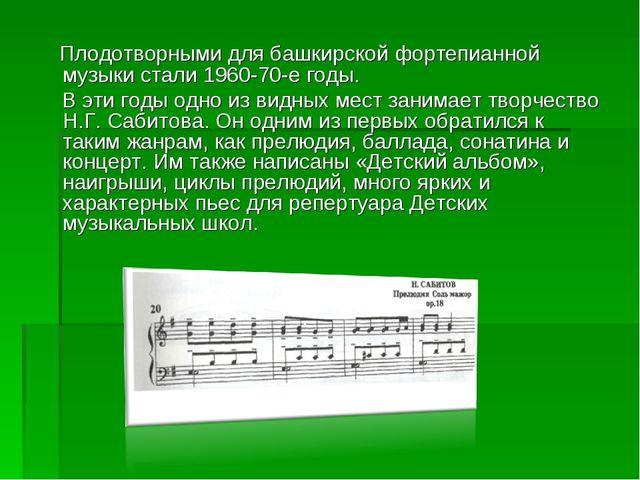 Плодотворными для башкирской фортепианной музыки стали 1960-70-е годы. В эти...