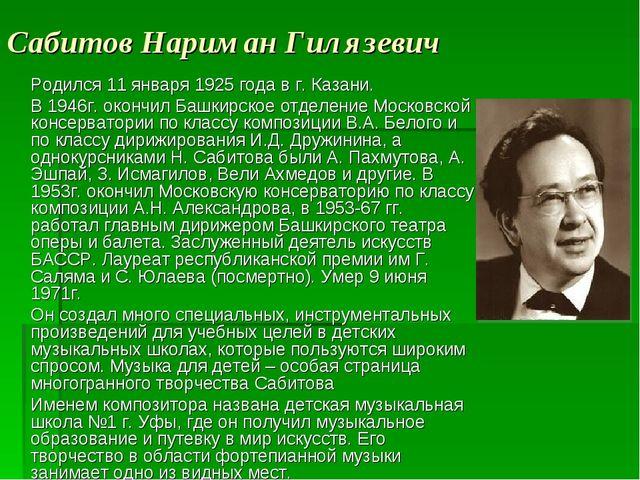 Сабитов Нариман Гилязевич Родился 11 января 1925 года в г. Казани. В 1946г. о...