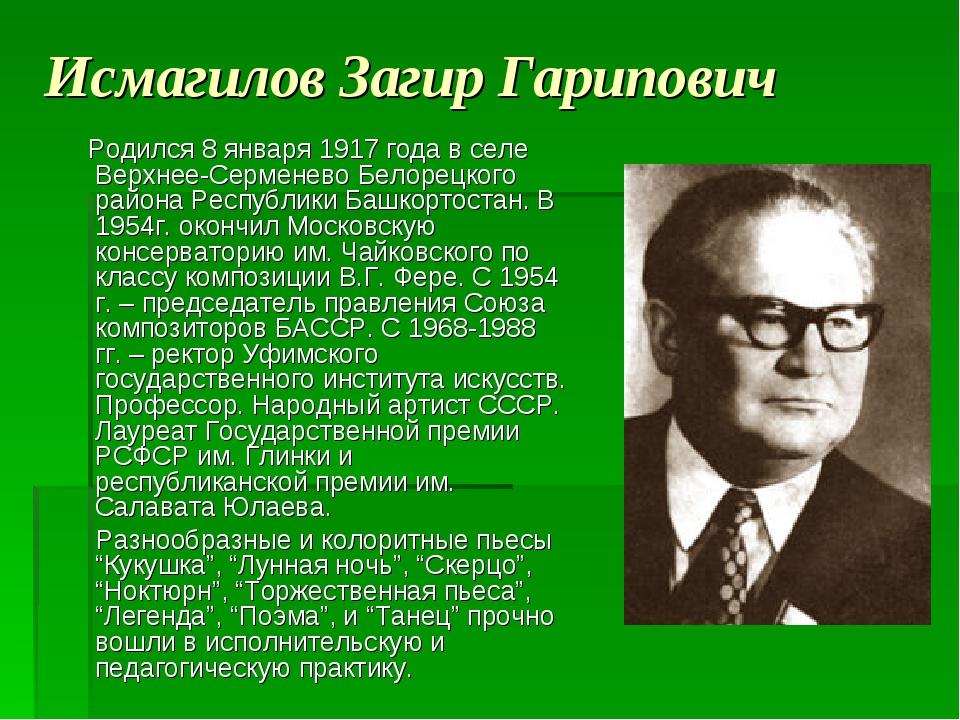 Исмагилов Загир Гарипович Родился 8 января 1917 года в селе Верхнее-Серменево...