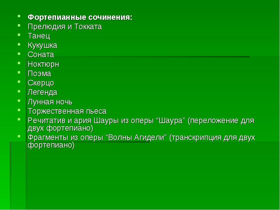 Фортепианные сочинения: Прелюдия и Токката Танец Кукушка Соната Ноктюрн Поэма...