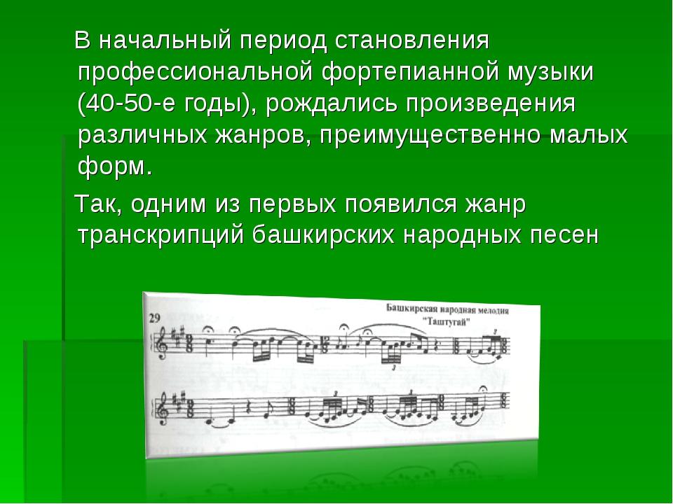 В начальный период становления профессиональной фортепианной музыки (40-50-е...