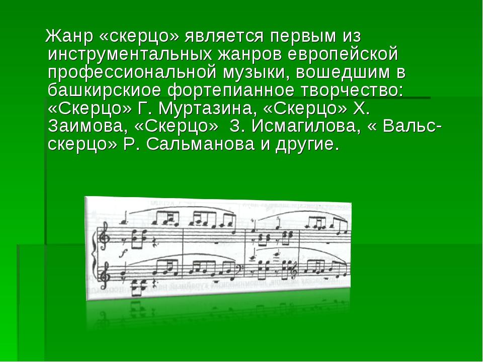 Жанр «скерцо» является первым из инструментальных жанров европейской професс...
